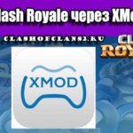 Взлом Clash Royale через XModGames