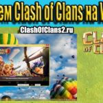 Запускаем Clash of Clans на Windows 7