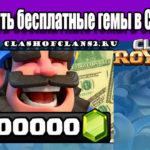 Как получить бесплатные гемы в Clash Royale