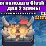 Лучшая колода в Clash Royale для 2 арены