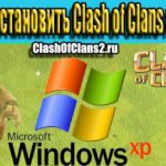 Скачать и установить Clash of Clans на Windows XP