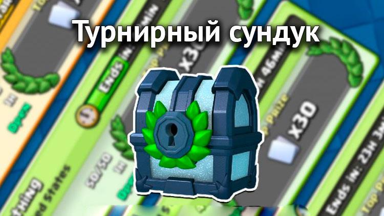 turnirnyj-sunduk-clash-royale