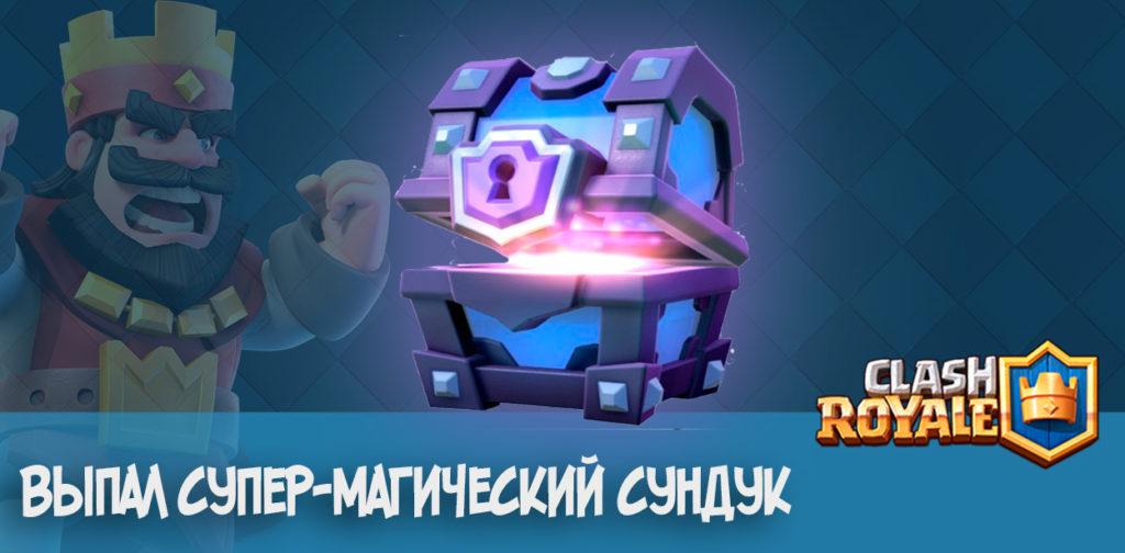 super-magicheskij-sunduk-clash-royale