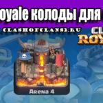 Clash Royale колоды для 4 арены
