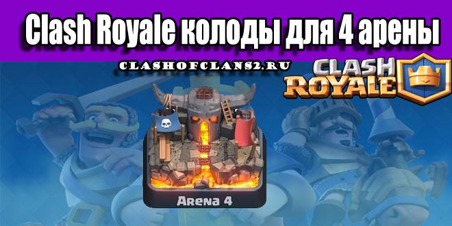 Clash Royale - Сундуки/ Chests | GoldClan.ru