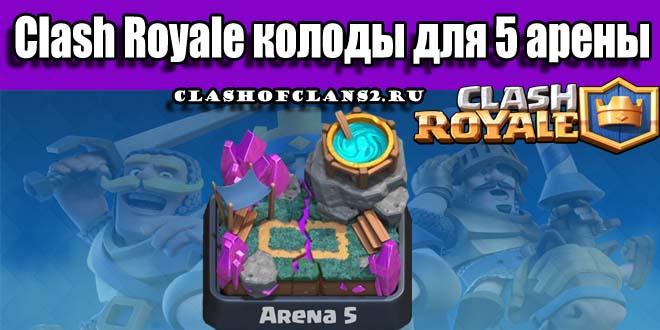 Скачать Clash Royale 1.7.0 на андроид