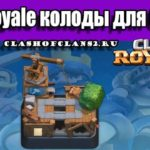 Clash Royale колоды для 6 арены