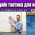 Clash Royale тактика для новичков