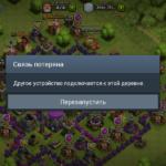 Как исправить ошибку «Невозможно соединиться с сервером» в Clash of Clans
